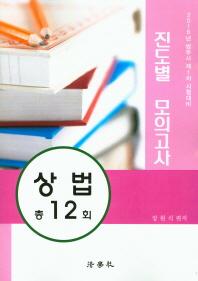 상법 총12회 진도별 모의고사(2016)