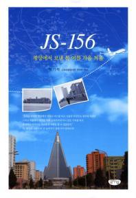 JS 156