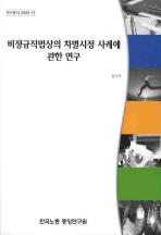 비정규직법상의 차별시정 사례에 관한 연구