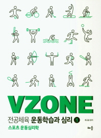 VZONE 전공체육 운동학습과 심리. 1