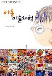 아동미술체험 365 1