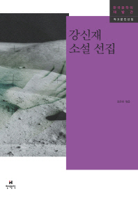 강신재 소설 선집