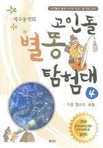 고인돌 별똥 탐험대 4(가을 별자리 여행)