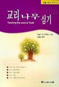 교리 나무 심기(생활 속의 교리 4)