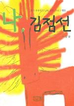 나 김점선 (개정판)