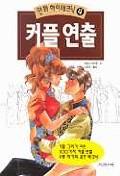 커플 연출(만화 하이테크닉 4)