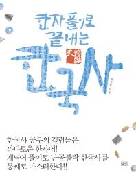 한자 풀이로 끝내는 한국사