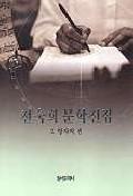 전숙희문학전집 2