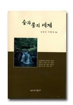 숲과 물의 세계