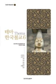 테마 한국불교. 6