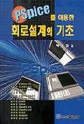 PSPICE를 이용한 회로설계의 기초