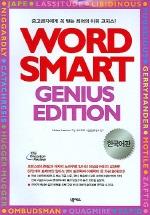 WORD SMART GENIUS EDITION (한국어판)