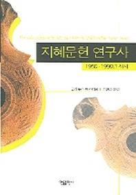 지혜문헌 연구사 (1950~1990년 까지)