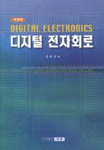 디지털 전자회로