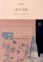 중국건축(세계건축산책 10)