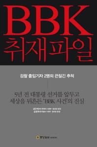 BBK 취재파일
