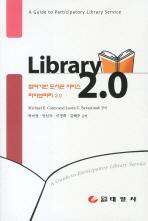 LIBRARY 2.0(참여기반 도서관 서비스)