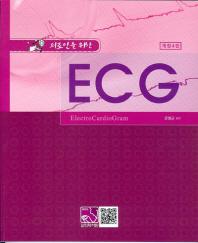 의료인을 위한 ECG