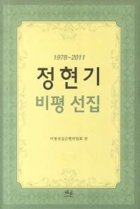 정현기 비평 선집(1978-2011)