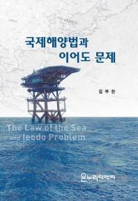 국제해양법과 이어도 문제