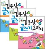 김종상 글쓰기 교과서 세트