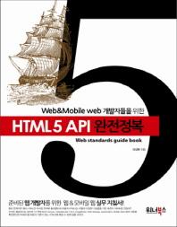 Web Mobile web 개발자들을 위한 HTML5 API 완전정복