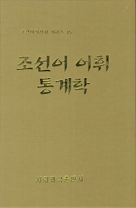 조선어 어휘 통계학