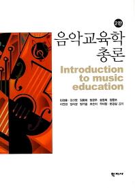 음악교육학 총론