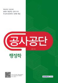 공사공단 행정학