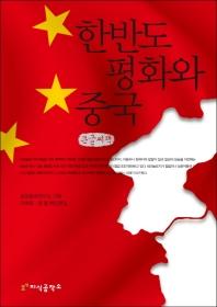 한반도 평화와 중국(큰글씨책)