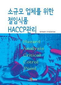 소규모 업체를 위한 절임식품 HACCP관리