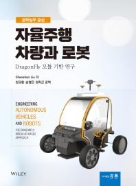 자율주행 차량과 로봇
