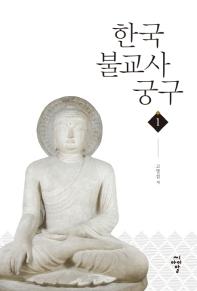 한국불교사궁구. 1