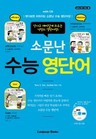 소문난 수능 영단어