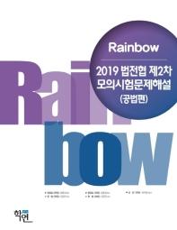 Rainbow 법전협 제2차 모의시험문제해설(공법편)(2019)