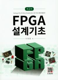 FPGA 설계기초