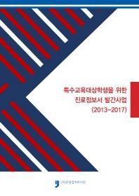 특수교육대상학생을 위한 진로정보서 발간사업(2013-2017)