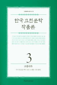 한국 고전 문학 작품론. 3: 고전시가
