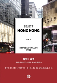 셀렉트 홍콩(SELECT HONG KONG)