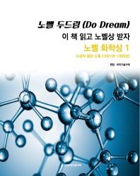 노벨 두드림(Do Dream): 이 책 읽고 노벨상 받자(노벨 화학상1)