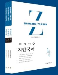 지안국어(7급 9급 공무원) 세트(2021)