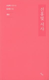 선홍빛 서사