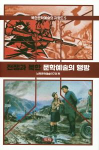 전쟁과 북한 문학예술의 행방