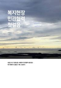 복지현장 민관협력 첫걸음