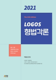 Logos 형법각론(2021)