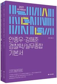 ACL 안종우 강해준 경찰학/실무종합 기본서(2021)