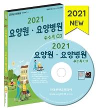 요양원 요양병원 주소록(2021)