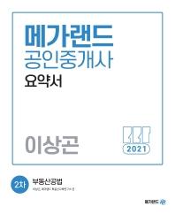메가랜드 부동산공법 요약서(공인중개사 2차)(2021)