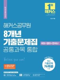 2022 해커스공무원 8개년 기출문제집 공통과목 통합 국어+영어+한국사