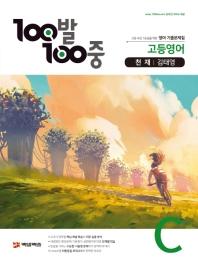 100발 100중 고등 영어 C 기출문제집(천재 김태영)(2021)
